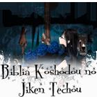 Biblia Koshodou no Jiken Techou.png