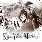 Kyuu_Yaku_Marchen