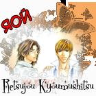 Retsujou Kyoumushitsu