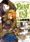 Beast of East4.jpg