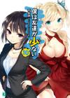 Boku wa Tomodachi ga Sukunai10.jpg
