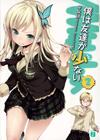 Boku wa Tomodachi ga Sukunai2.jpg
