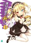 Boku wa Tomodachi ga Sukunai3.jpg