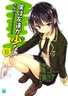 Boku wa Tomodachi ga Sukunai6.jpg