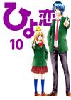 Hiyokoi10