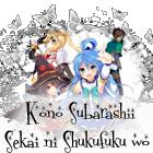 Kono subarashii sekai ni shukufuku wo