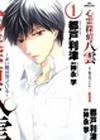 Shinrei Tantei Yakumo1.jpg