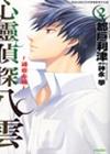 Shinrei Tantei Yakumo2.jpg