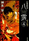 Shinrei_Tantei_Yakumo4.png