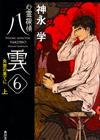 Shinrei_Tantei_Yakumo6.png
