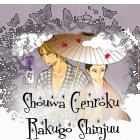 Shouwa Genroku Rakugo Shinjuu.png