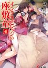 The Zashiki Warashi of Intellectual Village4.jpg