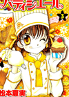 Yumeiro Patissiere3.png